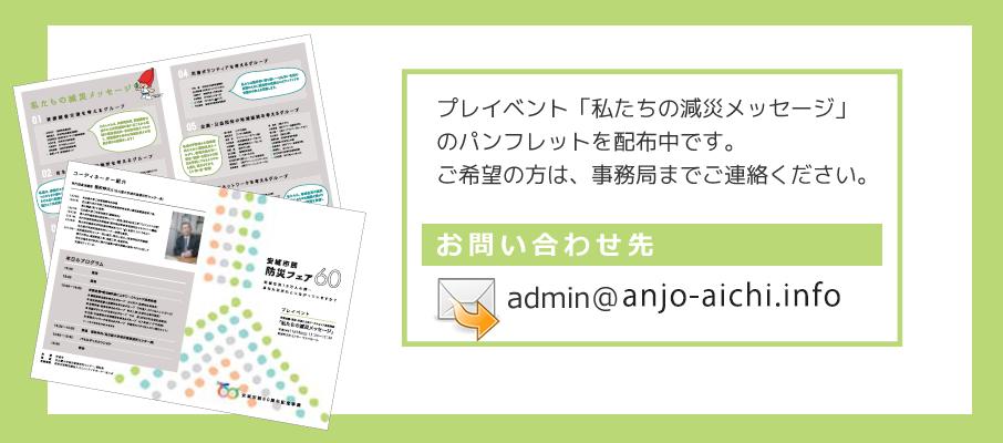 プレイベント「私たちの減災メッセージ」 のパンフレットを配布中です。 ご希望の方は、事務局までお問合せください。